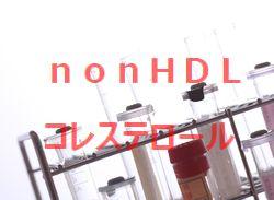 nonHDLコレステロール