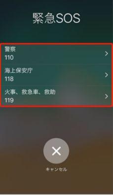 iPhone 緊急SOS 救急・警察・海上保安庁