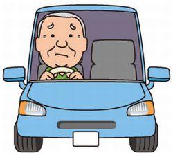 認知症で車をやめさせるには?